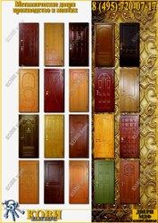 Металлические двери изготовление и поставки.
