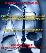 Частный детектив.Услуги частного детектива в Волгограде.