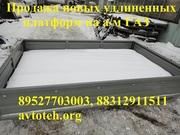 Рама,  Карданный вал,  бортовой кузов на Газель 3302,  Валдай 33104,  рама