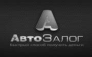 Автозайм. Деньги под залог автомобиля в Красноярске. Скупка автомобиле