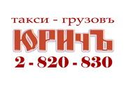 «ЮРИчЪ» ТАКСИ - ГрузовЪ.г.Красноярск.