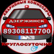 Аварийные комиссары в Дзержинске
