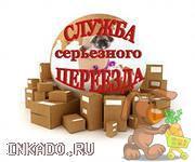 Грузчики от Родиона в Красноярске
