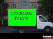 Такси грузовое от Тихоновича в Красноярске