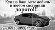 Скупка машин в Красноярске и крае