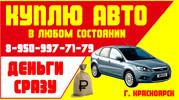 Продать автомобиль быстро в Красноярске. Перекупы авто.
