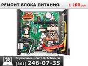 Ремонт блока питания компьютера в Краснодаре.