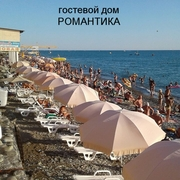 Отдых на море Сочи,  Лазаревское гостевой дом  РОМАНТИКА
