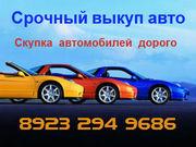 Скупка аварийных и неисправных авто у населения. Выкуп автомобилей пос