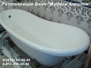 Реставрация Ванн Жидким Акрилом